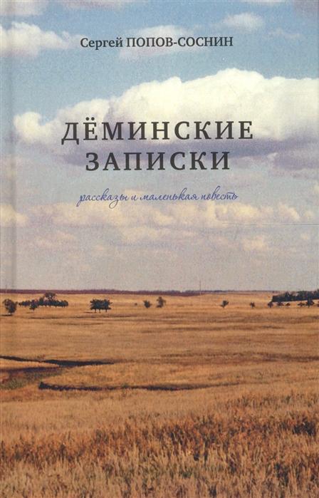 Попов-Соснин С. Деминские записки Рассказы и маленькая повесть стоимость