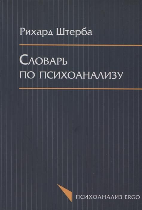 Словарь по психоанализу фото