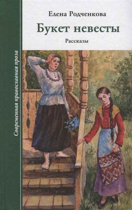 Родченкова Е. Букет невесты Рассказы букет невесты водопад любви