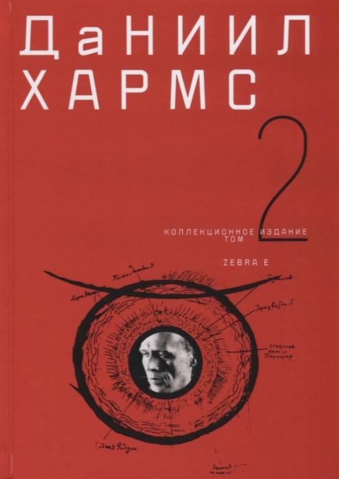 Хармс Д. Коллекционное издание Том 2