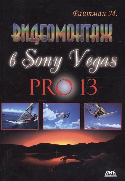 цена на Райтман М. Видеомонтаж в программе Sony Vegas PRO 13