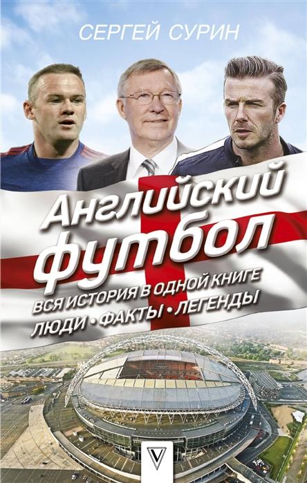 Сурин С. Английский футбол вся история в одной книге Люди Факты Легенды