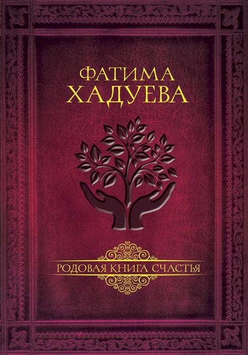 Хадуева Ф. Родовая книга счастья