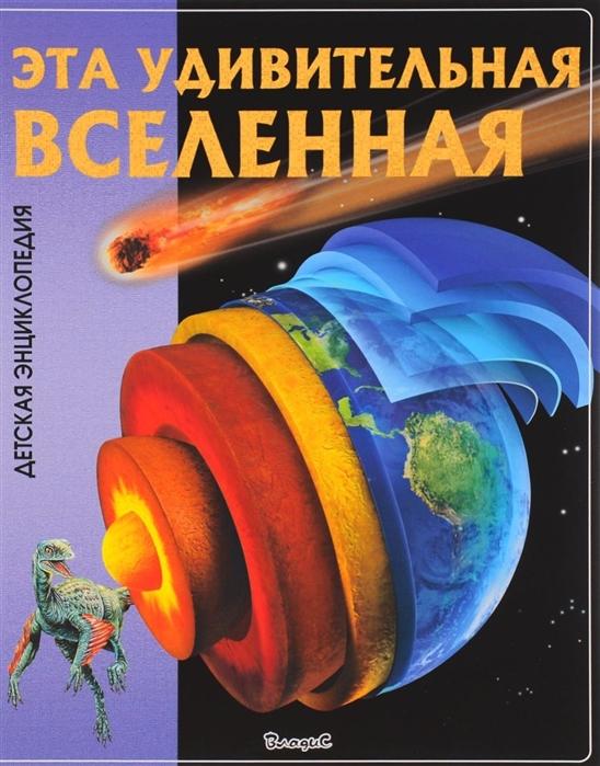 Феданова Ю., Скиба Т. (ред.) Эта удивительная Вселенная Детская энциклопедия к ю еськов удивительная палеонтология