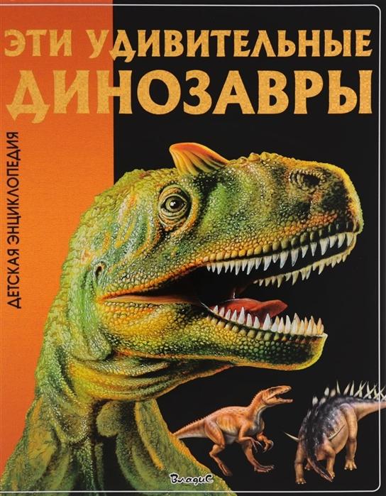 Феданова Ю., Скиба Т. (ред.) Эти удивительные динозавры Детская энциклопедия сачкова е удивительные динозавры детская энциклопедия