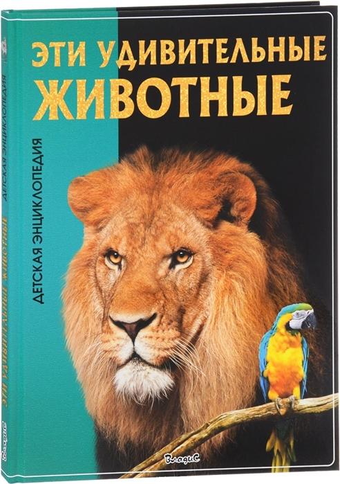 Купить Эти удивительные животные Детская энциклопедия, Владис, Естественные науки