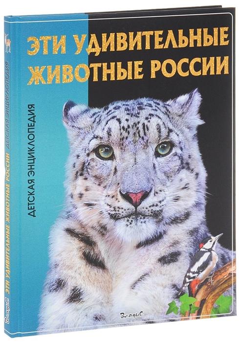 Купить Эти удивительные животные России Детская энциклопедия, Владис, Естественные науки