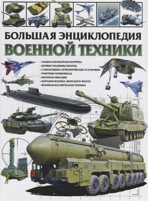 Школьник Ю. Большая энциклопедия военной техники цена