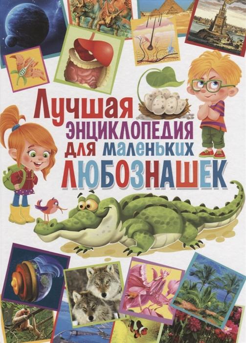 Беленькая Т. Лучшая энциклопедия для маленьких любознашек