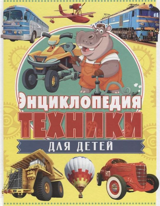 Феданова Ю., Скиба Т. (ред.) Энциклопедия техники для детей