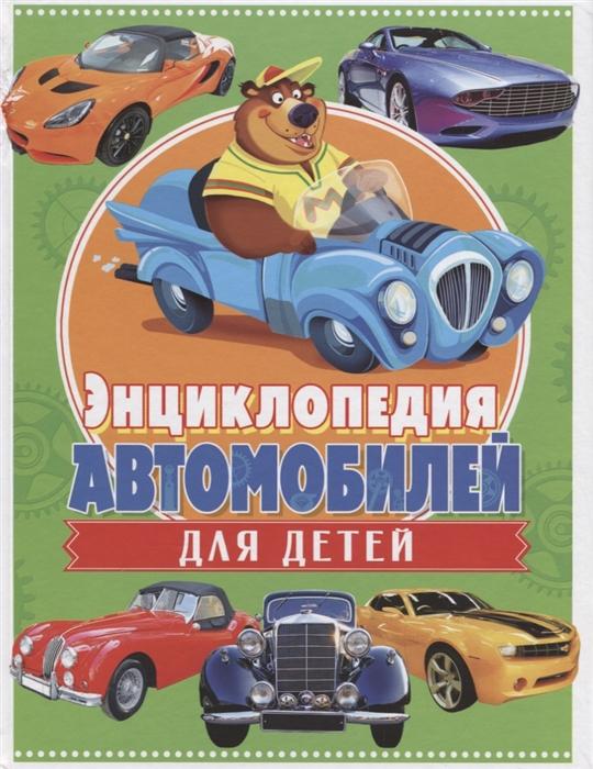 Феданова Ю., Скиба Т. (ред.) Энциклопедия автомобилей для детей