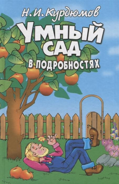 Курдюмов Н. Умный сад в подробностях