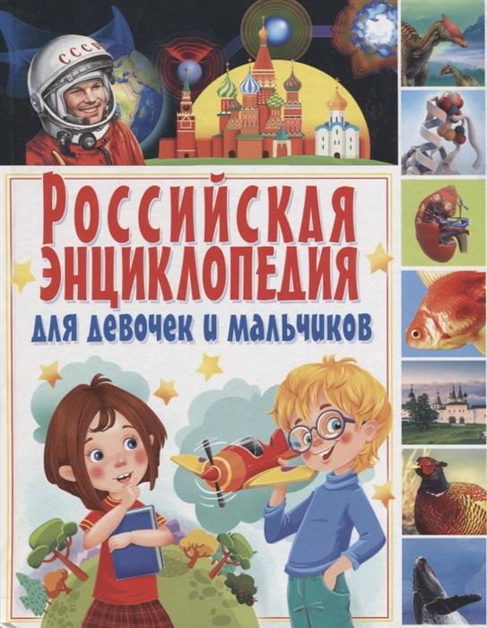 Феданова Ю., Скиба Т. (ред.) Российская энциклопедия для девочек и мальчиков цены