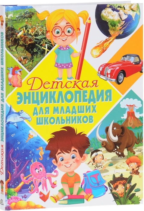 купить Феданова Ю., Скиба Т. (ред.) Детская энциклопедия для младших школьников недорого