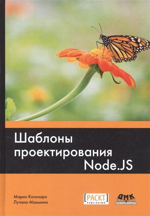 цена Каскиаро М., Маммино Л. Шаблоны проектирования Node JS онлайн в 2017 году