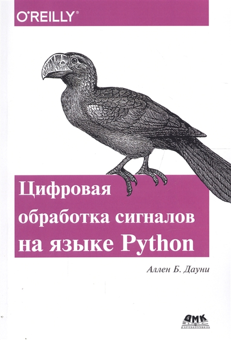 Дауни А. Think DSP Цифровая обработка сигналов на языке Python сергиенко александр борисович цифровая обработка сигналов учебное пособие