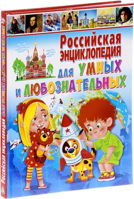 Феданова Ю., Скиба Т. (ред.) Российская энциклопедия для умных и любознательных
