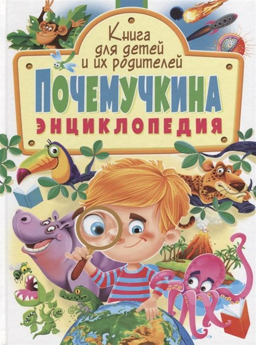 Ортега О., Касарес С., Марсет Х. Почемучкина энциклопедия Книга для детей и их родителей