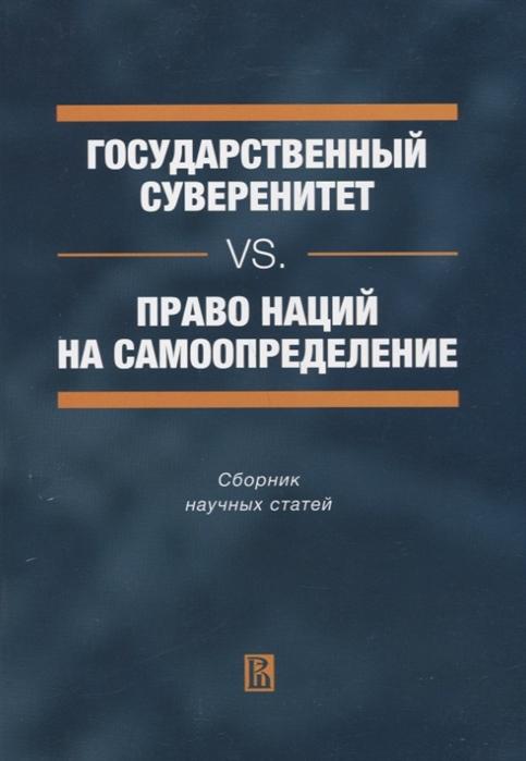 Лукьянов Г.(сост.) Государственный суверенитет vs право наций на самоопределение