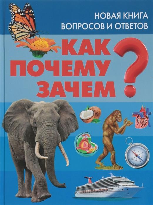 Скиба Т. Как Почему Зачем Новая книга вопросов и ответов почему как новая книга вопросов и ответов