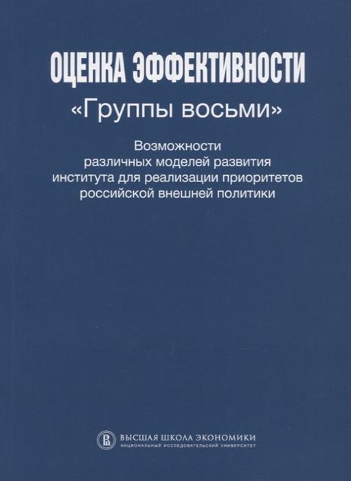 Оценка эффективности Группы восьми Возможности различных моделей развития института для реализации приоритетов Российской внешней политики