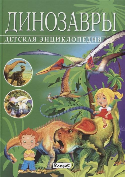 Арредондо Ф. Детская энциклопедия Динозавры пере ровира франциско арредондо динозавры первая энциклопедия для детей
