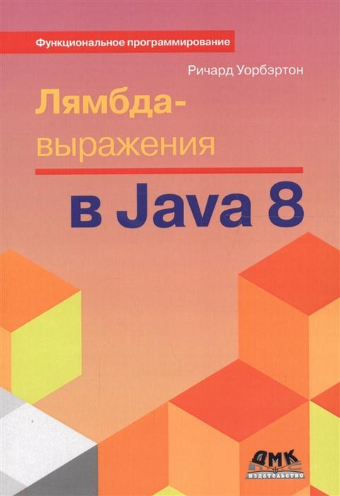 цена на Уорбэртон Р. Лямбда-выражения в Java 8 Функциональное программирование - в массы