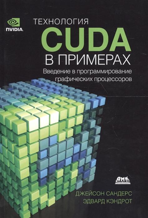 Технология CUDA в примерах Введение в программирование графических процессоров