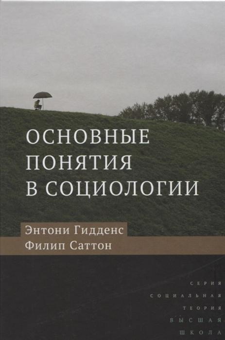 Гидденс Э., Саттон Ф. Основные понятия в социологии генри саттон бесстыдница