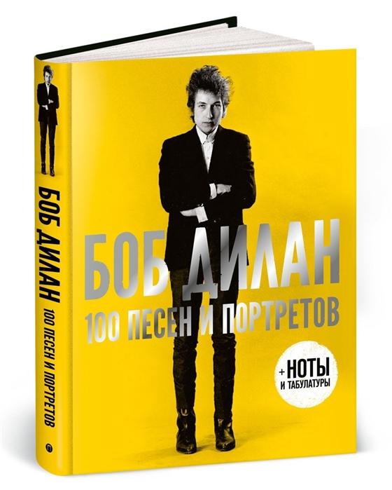 Дилан Б. 100 песен и портретов бра favourite sole 1216 1w