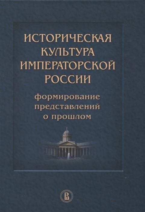 Историческая культура императорской России Формирование представлений о прошлом