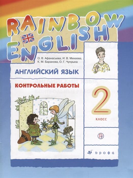 Rainbow English Английский язык 2 класс Контрольные работы