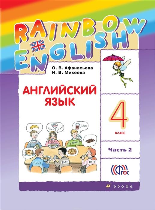 Афанасьева О., Михеева И. Rainbow English Английский язык 4 класс В 2-х частях Часть 2 Учебник афанасьева о михеева и английский язык rainbow english 2 класс в двух частях часть 1 учебник