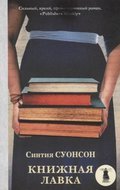 Суонсон С. Книжная лавка к маклей книжная лавка издательство капитал