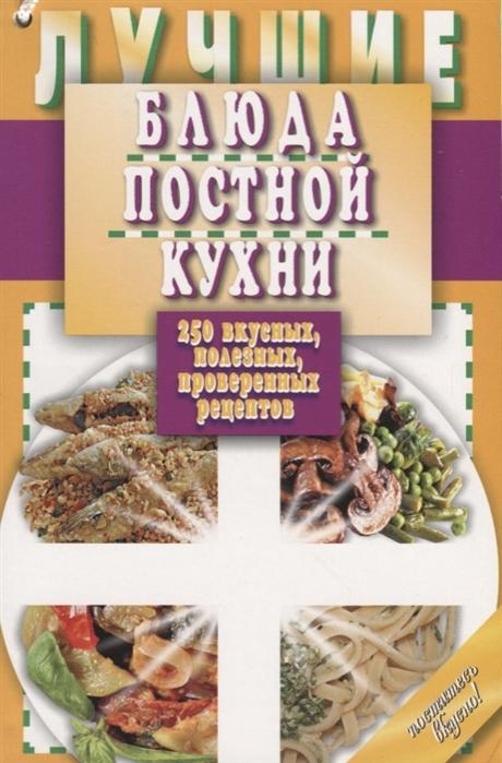 Борщевская Т. (сост.) Лучшие блюда постной кухни 250 вкусных полезных проверенных рецептов ножи для кухни лучшие