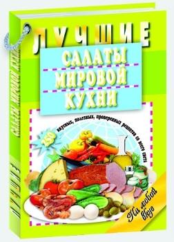 Шастак Р. (сост.) Лучшие салаты мировой кухни 250 вкусных полезных проверенных рецептов ножи для кухни лучшие