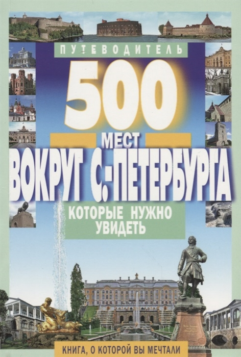 Хотенов А. (сост.) 500 мест вокруг Санкт-Петербурга которые нужно увидеть цена 2017