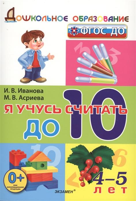 Иванова И., Асриева М. Я учусь считать до 10 4-5 лет