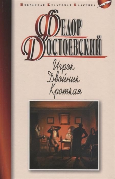 цена на Достоевский Ф. Игрок Двойник Кроткая