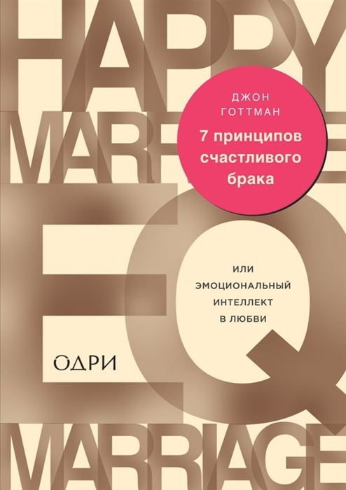 Готтман Д. 7 принципов счастливого брака или Эмоциональный интеллект в любви цена и фото