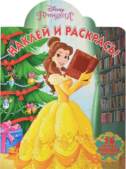 Шульман М. (ред.) Наклей и раскрась НР 17087 Принцесса Disney 16 цветных наклеек внутри