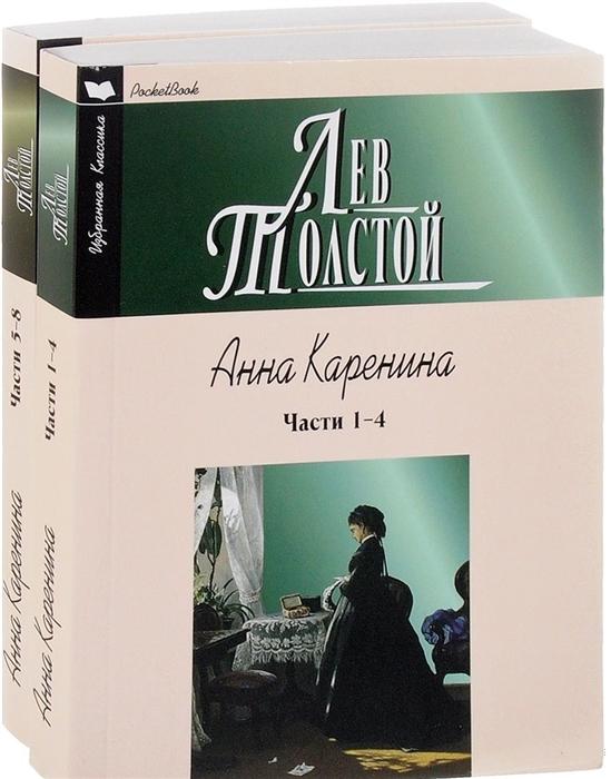 лучшая цена Толстой Л. Анна Каренина комплект из 2 книг