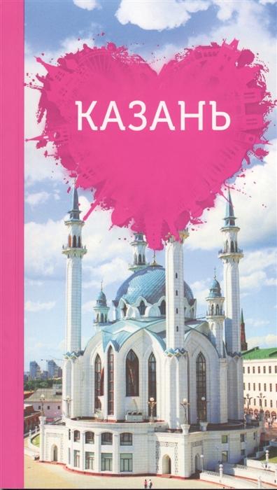 Ковалева Я. Казань для романтиков