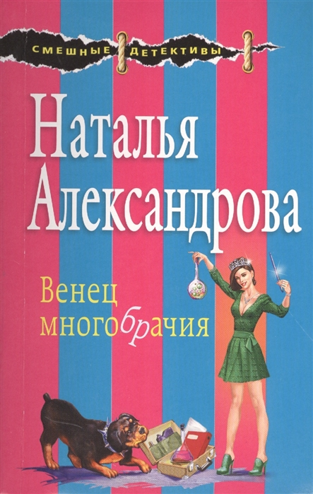 Фото - Александрова Н. Венец многобрачия александрова н бегемот и муза