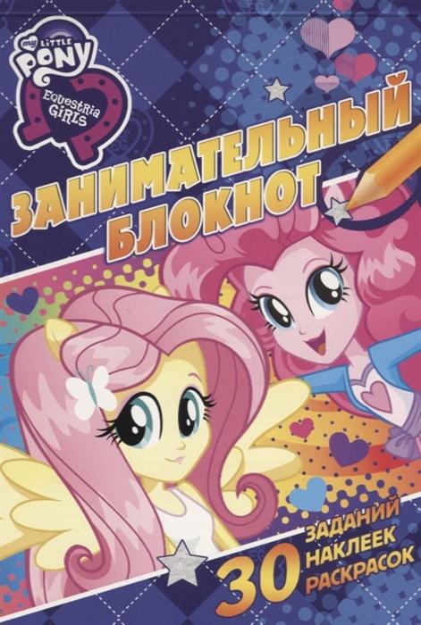 цена Русакова А. (ред.) Занимательный блокнот ЗБ 1606 Мой маленький пони Девочки из Эквестрии онлайн в 2017 году