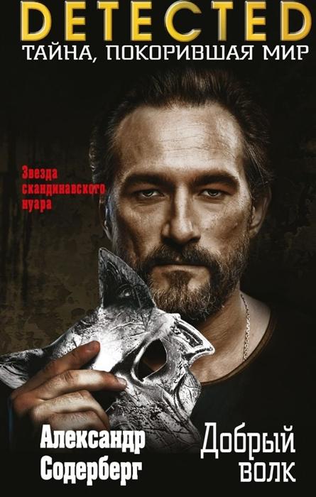Содерберг А. Добрый волк
