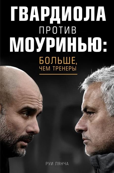 Лянча Р. Гвардиола против Моуринью Больше чем тренеры