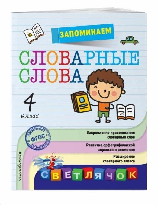 купить Горохова А. Запоминаем словарные слова 4 класс онлайн