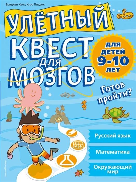 Хеос Б Пиддок К Улетный квест для мозгов Русский язык Математика Окружающий мир Для детей 9-10 лет