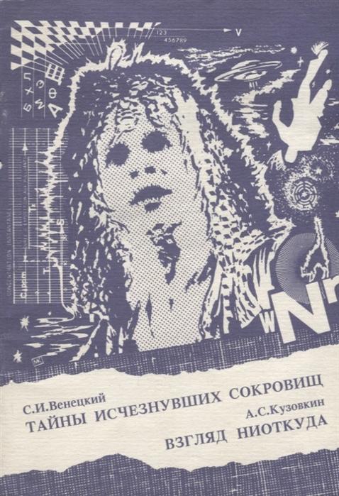 Венецкий С., Кузовкин А. Тайны исчезнувших сокровищ Взгляд ниоткуда цены